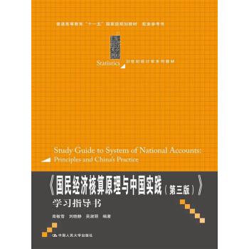 """《国民经济核算原理与中国实践(第3版)》学习指导书/普通高等教育""""十一五""""国家级规划教材 pdf epub mobi 下载"""