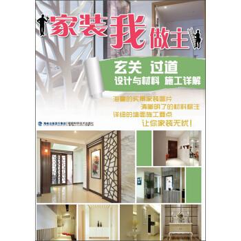 家装我做主:玄关·过道·设计与材料·施工详解 pdf epub mobi 下载