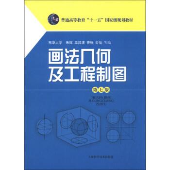 """画法几何及工程制图(第7版)/普通高等教育""""十一五""""国家级规划教材(附CD-ROM光盘1张) pdf epub mobi 下载"""