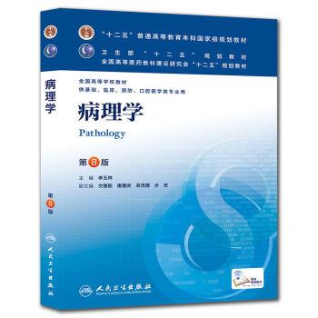 病理学(第8版) 李玉林/本科临床/十二五普通高等教育本科国家级规划教材 [Pathology]