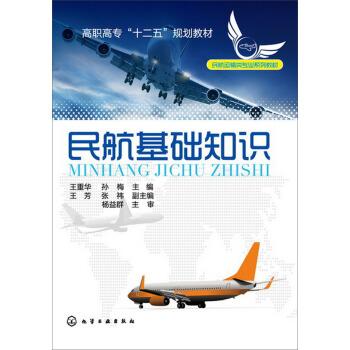 民航基础知识(王重华) pdf epub mobi 下载