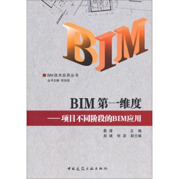 BIM技术应用丛书·BIM第一维度:项目不同阶段的BIM应用 pdf epub mobi 下载