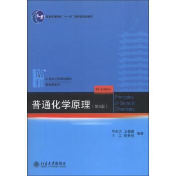 """普通化学原理(第4版)/普通高等教育""""十一五""""国家级规划教材 [Principles of General Chemistry(4th Edition)]"""