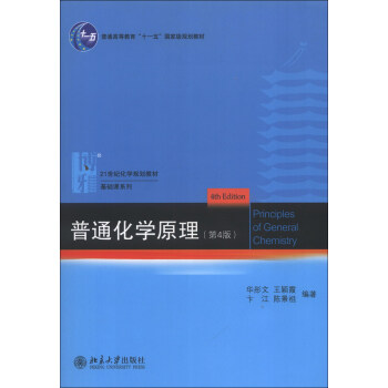 "普通化学原理(第4版)/普通高等教育""十一五""国家级规划教材 [Principles of General Chemistry(4th Edition)] pdf epub mobi 下载"