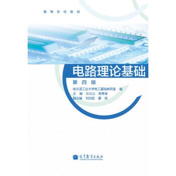 高等学校教材:电路理论基础(第4版) pdf epub mobi 下载
