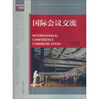 国际会议交流 [International Conference Communication] pdf epub mobi 下载