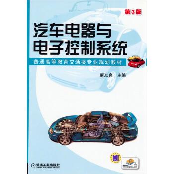 汽车电器与电子控制系统(第3版) pdf epub mobi 下载