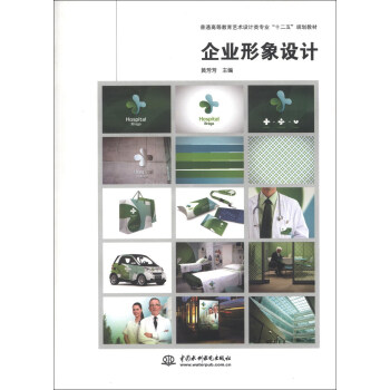 """普通高等教育艺术设计类专业""""十二五""""规划教材:企业形象设计 下载 mobi epub pdf txt 电子书"""