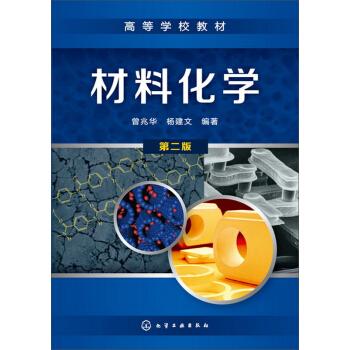 材料化学(第2版) pdf epub mobi 下载
