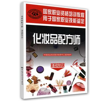 化妆品配方师(基础知识)国家职业资格培训教程 pdf epub mobi 下载