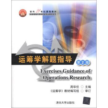 面向21世纪课程教材·信息管理与信息系统专业教材系列:运筹学解题指导(第2版) [Exercises Guidance of Operations Research] pdf epub mobi 下载