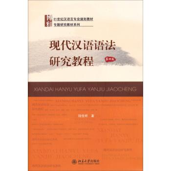 现代汉语语法研究教程(第4版)/21世纪汉语言专业规划教材·专题研究教材系列 pdf epub mobi 下载