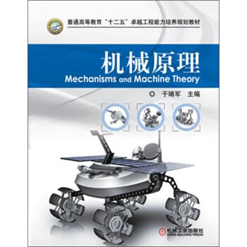 """普通高等教育""""十二五""""卓越工程能力培养规划教材:机械原理 pdf epub mobi 下载"""