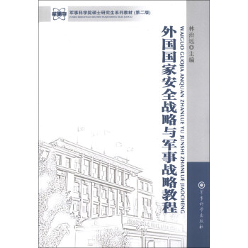 军事科学院硕士研究生系列教材:外国国家安全战略与军事战略教程(第2版) pdf epub mobi 下载