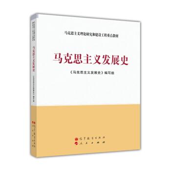 马克思主义理论研究和建设工程重点教材:马克思主义发展史 pdf epub mobi 下载