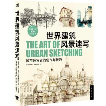 世界建筑风景速写:城市速写者的创作与技巧 [THE ART OF URBAN SKETCHING] 下载 mobi epub pdf txt