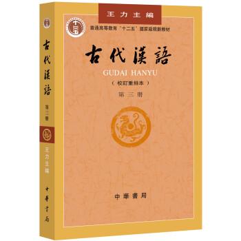 """古代汉语(校订重排本 第3册)/普通高等教育""""十二五""""规划教材 pdf epub mobi 下载"""