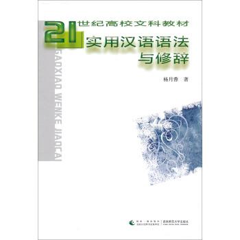 21世纪高校文科教材:实用汉语语法与修辞
