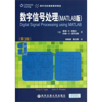 国外名校最新教材精选:数字信号处理(MATLAB版)(第3版) pdf epub mobi 下载