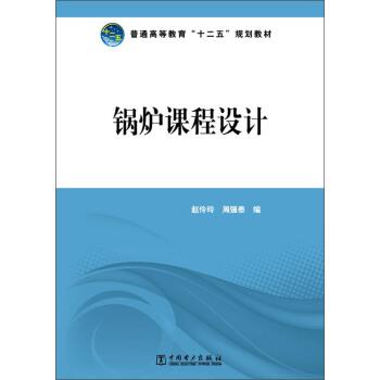 """普通高等教育""""十二五""""规划教材:锅炉课程设计 pdf epub mobi 下载"""