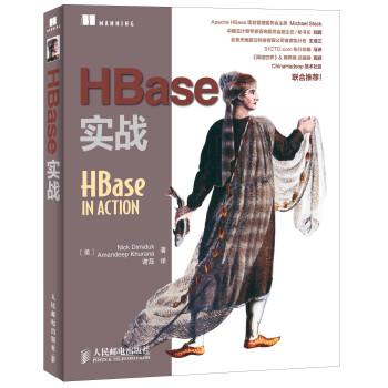 HBase实战 pdf epub mobi 下载