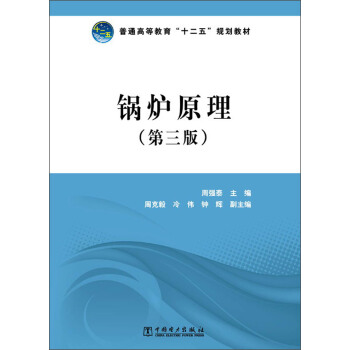 """普通高等教育""""十二五""""规划教材:锅炉原理(第3版) pdf epub mobi 下载"""