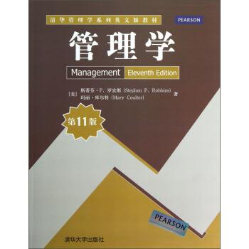 清华管理学系列英文版教材:管理学(第11版)