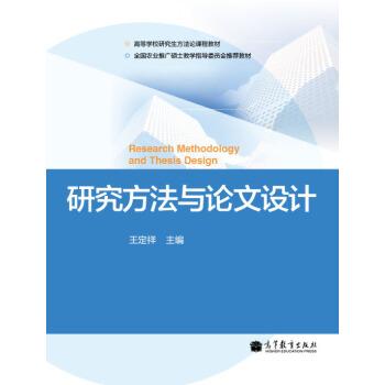 研究方法与论文设计/高等学校研究生方法论课程教材 [Ressrarch Methodology and Thesis Design] pdf epub mobi 下载