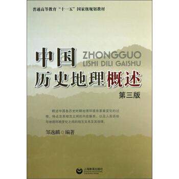 """中国历史地理概述(第3版)/普通高等教育""""十一五""""国家级规划教材 pdf epub mobi 下载"""