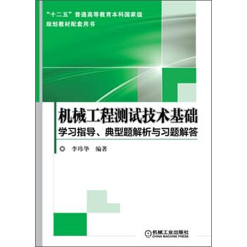 机械工程测试技术基础学习指导、典型题解析与习题解答 pdf epub mobi 下载