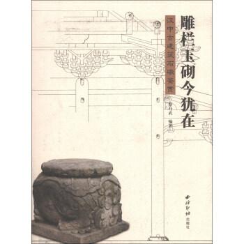 雕栏玉砌今犹在:汉中古建筑石墩鉴赏 pdf epub mobi 下载