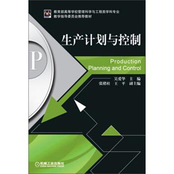 生产计划与控制 pdf epub mobi 下载