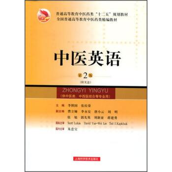 中医英语(第2版)(附光盘) pdf epub mobi 下载