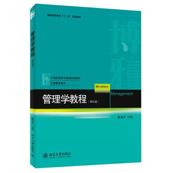 """管理学教程(第4版)/普通高等教育""""十二五""""规划教材·21世纪经济与管理规划教材·工商管理系列 pdf epub mobi 下载"""