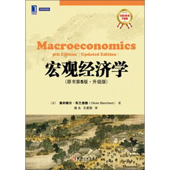 华章教材经典译丛:宏观经济学(原书第5版·升级版) pdf epub mobi 下载