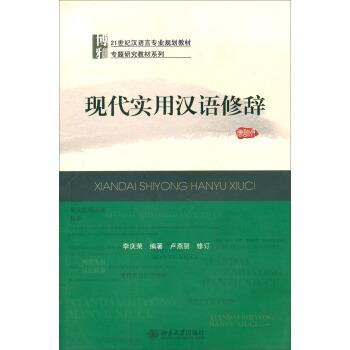 现代实用汉语修辞(修订版)/21世纪汉语言专业规划教材 pdf epub mobi 下载
