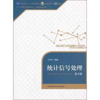 """统计信号处理(第2版)/中国科学技术大学精品教材·普通高等教育""""十一五""""国家级规划教材 pdf epub mobi 下载"""