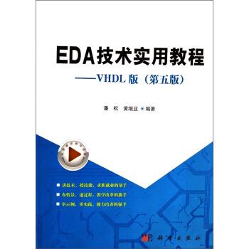 "EDA技术实用教程:VHDL版(第5版)/""十二五""普通高等教育本科国家级规划教材 pdf epub mobi 下载"