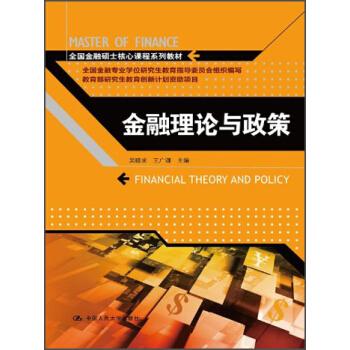 金融理论与政策/全国金融硕士核心课程系列教材 pdf epub mobi 下载