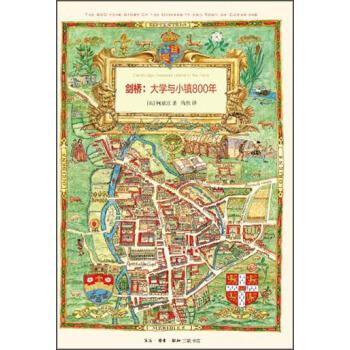 剑桥:大学与小镇800年 pdf epub mobi 下载