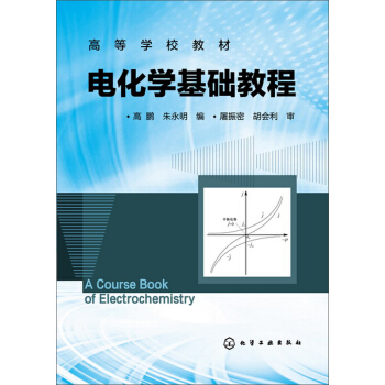 电化学基础教程/高等学校教材 pdf epub mobi 下载