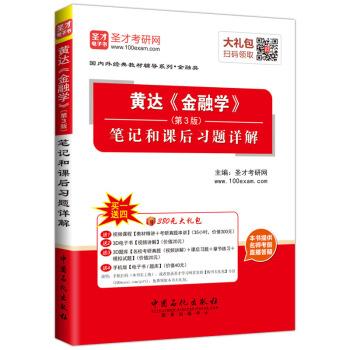 圣才教育·黄达《金融学》(第3版)笔记和课后习题详解(赠送视频课程电子书大礼包) pdf epub mobi 下载