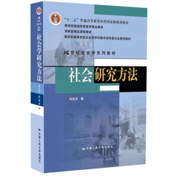 社会研究方法(第4版)/21世纪社会学系列教材 pdf epub mobi 下载