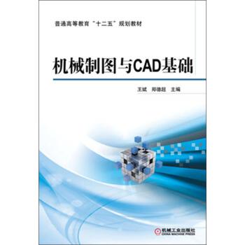 """机械制图与CAD基础/普通高等教育""""十二五""""规划教材 pdf epub mobi 下载"""