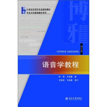 语音学教程(增订版)/21世纪汉语言专业规划教材·专业方向基础教材系列 pdf epub mobi 下载