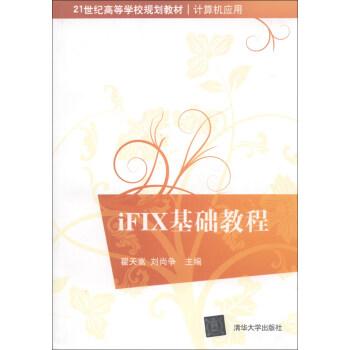 iFIX基础教程/21世纪高等学校规划教材·计算机应用 pdf epub mobi 下载