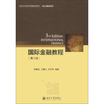 国际金融教程(第3版)/北京大学经济学教材系列·核心课程系列 [3rd Edition International Finance] pdf epub mobi 下载