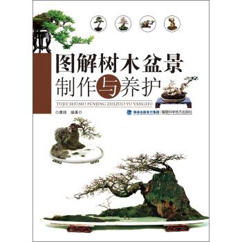 图解树木盆景制作与养护 下载 mobi epub pdf txt