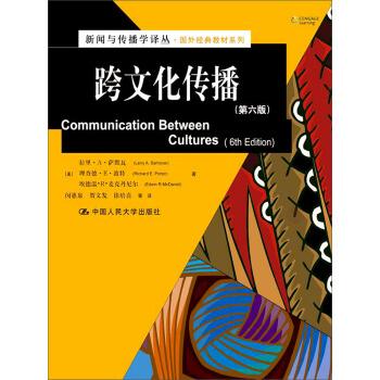 新闻与传播学译丛·国外经典教材系列:跨文化传播(第6版) pdf epub mobi 下载