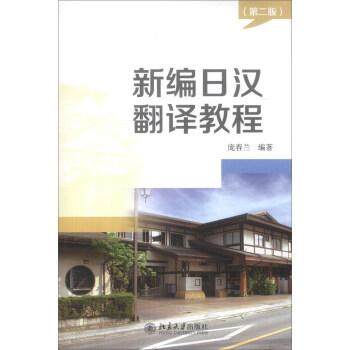 新编日汉翻译教程(第2版) pdf epub mobi 下载